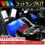 ステップワゴン RK スパーダ LED フットランプ キット インナーランプ RGB オプション電源取り出しカプラ 【福袋】