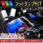 ヴェルファイア 20系 アルファード 20系 前期 後期 LED フットランプ キット インナーランプ RGB オプション電源取り出しカプラ 【福袋】