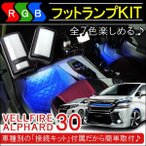ヴェルファイア 30系 アルファード 30系 LED フットランプ キット インナーランプ RGB オプション電源取り出しカプラ 【福袋】