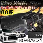 ノア 80系 ヴォクシー 80系 NOAH VOXY ダッシュマット ダッシュボードマット PVCレザー ブラック シートカバー