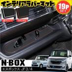 ショッピングBOX 新型 NBOX N BOX N-BOX Nボックス エヌボックス JF3 JF4 カスタム ドアポケットマット 滑り止めマット ラバーマット ゴムマット 19P