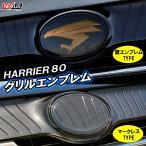 新型 ハリアー アクセサリー 80系 フロントグリル チュウヒ エンブレム 鷹 マークレス カスタム パーツ グッズ ハリアー専用アクセサリー (予約)