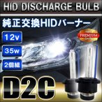 HIDバルブ HIDヘッドライト D2C D2R D2S 35W 3000K 4300K 6000K 8000K 10000K 12000K