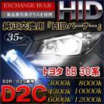 bB 30系 後期 HIDバルブ HIDヘッドライト D2C D2R D2S 35W トヨタ 【福袋】