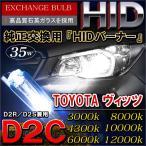 ヴィッツ 90系 前期 HIDバルブ HIDヘッドライト D2C D2R D2S 35W