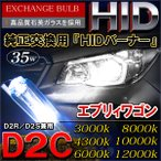 エブリィワゴン DA64W HIDバルブ HIDヘッドライト D2C D2R D2S 35W