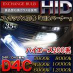 ハイエース 200系 3型 4型 HIDバルブ HIDヘッドライト D4C D4R D4S