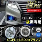 エルグランド E52 後期 LED フォグランプ CCFL イカリング付 デイライト プロジェクター