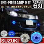 スズキ LED フォグランプ CCFL イカリング付 デイライト プロジェクター
