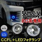 ノア 80系 ヴォクシー 80系 NOAH VOXY フォグランプ LED CCFL 選べる2色 デイライト