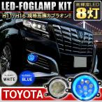 トヨタ LED フォグランプ CCFL イカリング付 デイライト プロジェクター