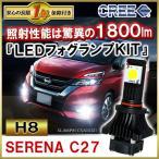 新型 セレナ C27 LED フォグランプ キット H8 1800LM CREE バルブ ライト