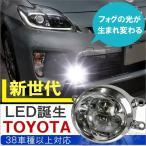 トヨタ LED フォグランプ 4インチ CREE製 プロジェクター デイライト バルブ 純正交換