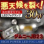 ジムニー JB23W フォグランプ LED H8 30W OSRAM製 2個セット