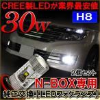 N-BOX N BOX NBOX Nボックス エヌボックス カスタム フォグランプ LED H8 30W OSRAM製 2個セット