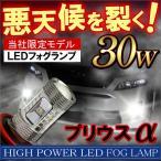 プリウスα 前期 フォグランプ LED H11 30W CREE製 OSRAM製 2個セット