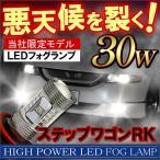 ステップワゴン RK スパーダ フォグランプ LED H11 30W CREE製 OSRAM製 2個セット