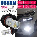 LED フォグランプ フォグライト H8 H11 H16 HB4 PSX24W PSX26W 30W OSRAM製 ホワイト 2個セット 汎用