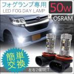 ショッピングLED LED フォグランプ HB4 H8 H11 H16 PSX26W 50W OSRAM 2個セット