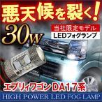 エブリィワゴン DA17 フォグランプ LED H16 H8 30W OSRAM 2個セット