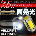 ヴェルファイア20系 アルファード20系 前期 後期 フォグランプ LED HB4 H11 7.5W OUTLET SALE 2個セット