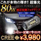 フォグランプ LED 80W HB4 H8 H11 H16 PSX24W PSX26W CREE製 ホワイト フォグ バルブ 2個セット
