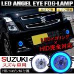 スズキ LED フォグランプ ファイバーリング H8 2個セット ホワイト ブルー イカリング デイライト
