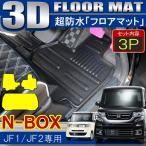 N-BOX N BOX NBOX Nボックス エヌボックス 前期 後期 カスタム 3D フロアマット セット 3P 立体 防水