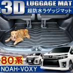 ノア 80系 ヴォクシー 80系 NOAH VOXY 前期 後期 3D ラゲッジトレイ ラゲージトレイ ラゲッジマット フロアマット 立体 防水 トランク