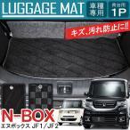 N-BOX N BOX NBOX Nボックス エヌボックス カスタム ラゲッジマット ラゲージマット トランクマット フロアマット
