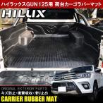 新型 ハイラックス GUN125 荷台マット ゴムマット ラバー シート 荷台用 カーゴ