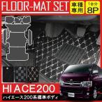 ハイエース 200系 標準車専用 フロアマット ラゲッジマット ステップマット セット 8P 内装 インテリア