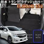エルグランド E52 シートカバー ラゲッジルームカバー 【福袋】