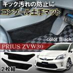 プリウス30系 コンソールマット ブラック 汚れ防止 フロアマット パーツ