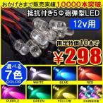 抵抗付き LEDランプ 砲弾型 LED5φmm 10本セット 12V専用 選べる6色