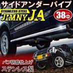 ジムニー JA11 メッキ サイドシェルバー サイドバーガード サイドシルガード ステンレス