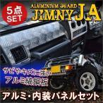 ジムニー JA 後期 インテリアパネル 5点セット アルミ製