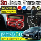 エスティマ 50系 エアコンパネル ACパネル スイッチ 3D樹脂ステッカー インテリアパネル シール