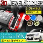 ショッピングステップワゴン ステップワゴン RK スパーダ シフトゲージ 3D樹脂ステッカー インテリアパネル シール