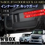 新型 N-BOX N BOX NBOX Nボックス エヌボックス カスタム JF3 JF4 インナードア キックガード 2P パネル カバー