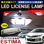 エスティマ50系 LED ライセンスランプ ナンバー灯 18灯 2個セット パーツ カスタム