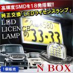 NBOX パーツ カスタム LED ライセンスランプ ナンバー灯 18灯 ホワイト N BOX