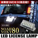 ノア 80系 ヴォクシー 80系 NOAH VOXY 前期 後期 LED ライセンスランプ ナンバー灯 パーツ グッズ カスタム
