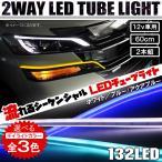 流れる シーケンシャル LED チューブライト テープライト 60cm シリコン 防水 ウインカー ウィンカー デイライト ヘッドライト アイライン