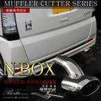 N-BOX N-BOX+ N BOX NBOX Nボックス エヌボックス カスタム プラス 前期 後期 マフラーカッター シングル 下向き オーバル