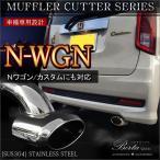 N-WGN N WGN NWGN Nワゴン カスタム マフラーカッター シングル 下向き オーバル シルバー
