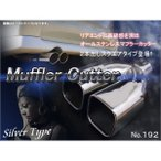 汎用 マフラーカッター 2本出し ダブル ストレート スクエア シルバー ブラッククローム 192