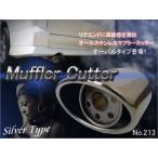 汎用 マフラーカッター シングル ストレート オーバル シルバー 213