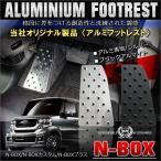 ショッピングBOX N-BOX N BOX NBOX Nボックス エヌボックス カスタム 前期 後期 フットレスト ペダルカバー アルミ シルバー ブラック