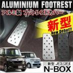 ショッピングBOX 新型 N-BOX N BOX NBOX Nボックス エヌボックス JF3 JF4 カスタム フットレスト ペダルカバー アルミ シルバー ブラック